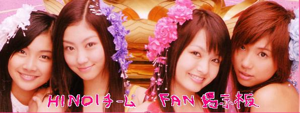 HINOIチーム FAN掲示板